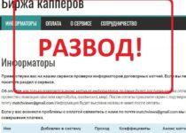 Биржа капперов (parktruefost.ru) — отзывы и обзор биржи мошенников