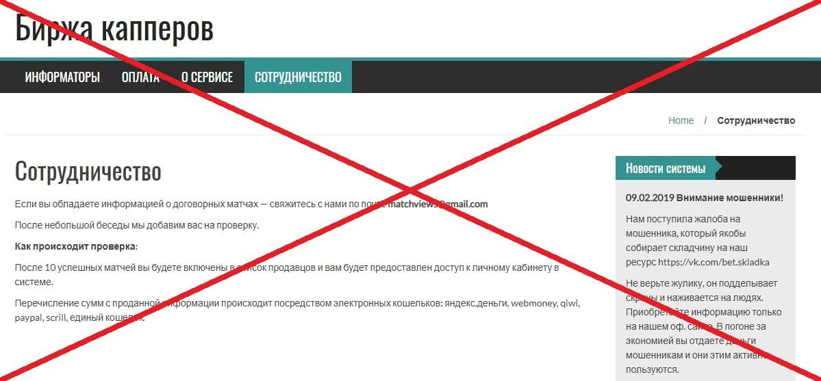 Биржа капперов (parktruefost.ru) - отзывы и обзор биржи мошенников