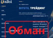 BitStil — реальные отзывы о bitstil.com. Развод?
