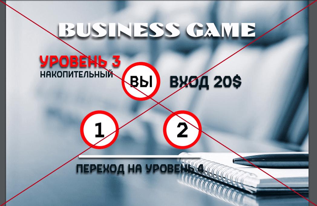 Businessgames.vip - отзывы о сомнительном проекте