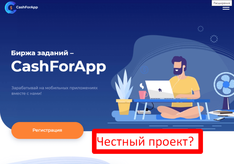 CashForApp — рабочий заработок? Отзывы о cashforapp.ru