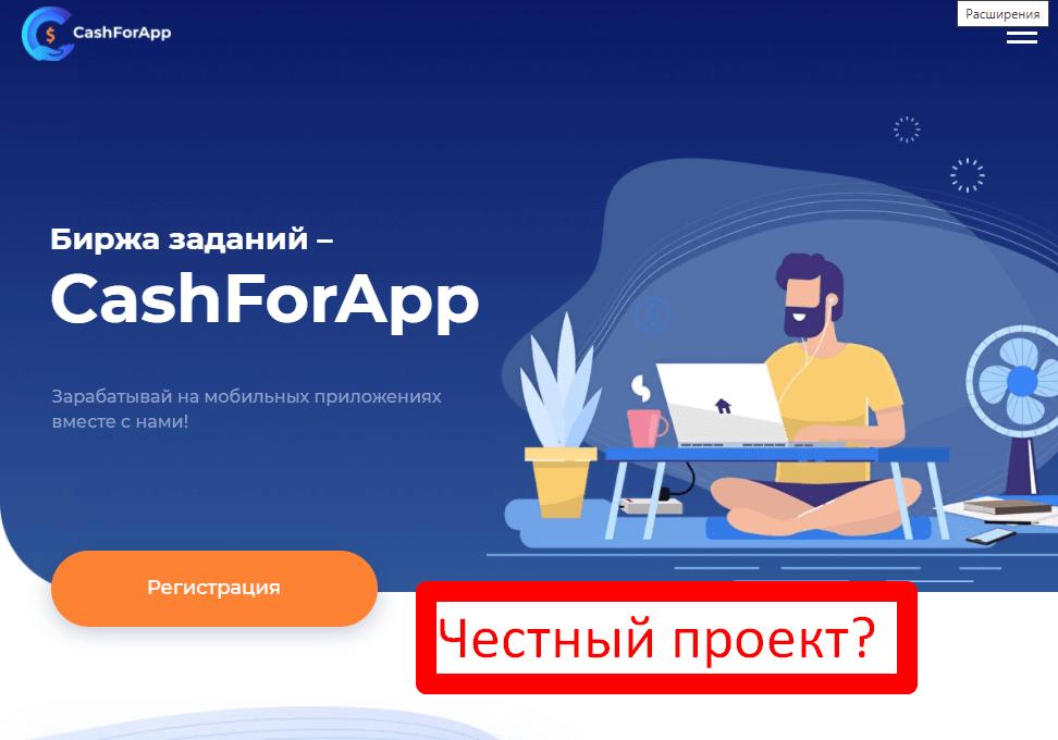 CashForApp - отзывы и обзор заработка