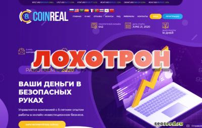 CoinReal - отзывы о мошеннике coinreal.biz