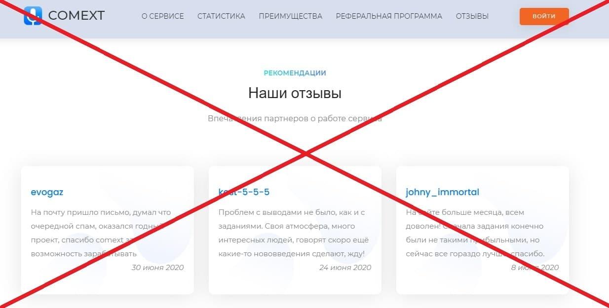 COMEXT.ru - отзывы о лохотроне. Анализ проекта