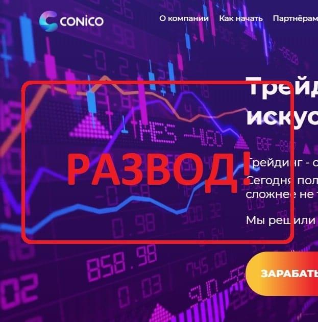 Conico — проверка проекта. Отзывы о conico.io
