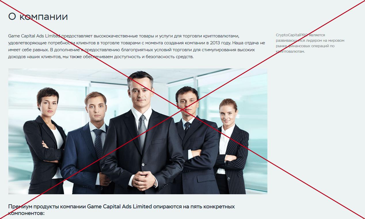 Брокер Crypto Capital Pro - реальные отзывы о cryptocapitalpro.com. Проверка