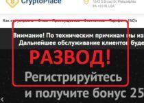 CryptoPlace: обзор и реальные отзывы о cryptoplace.cloud