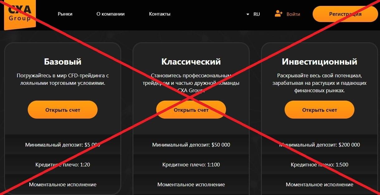 CXA Group - брокер мошенник. Отзывы о cxagroup.net