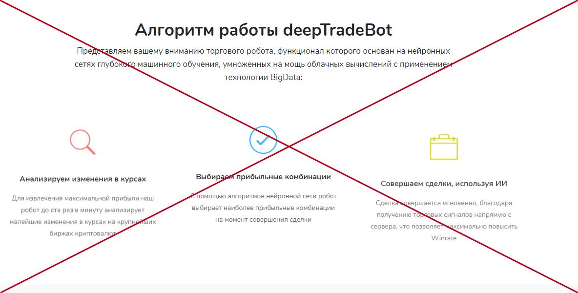 DeepTradeBot (deeptradebot.com) – отзывы об криптовалютном боте