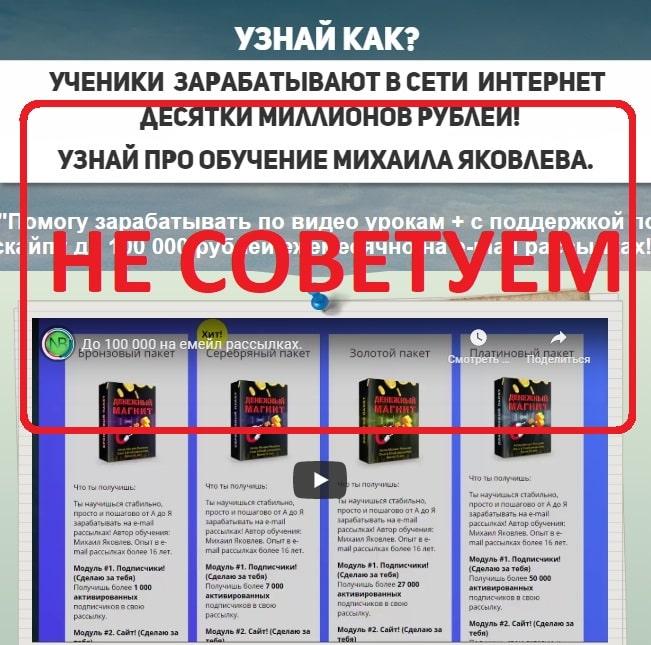 Денежный магнит курс от Михаила Яковлева — отзывы и проверка