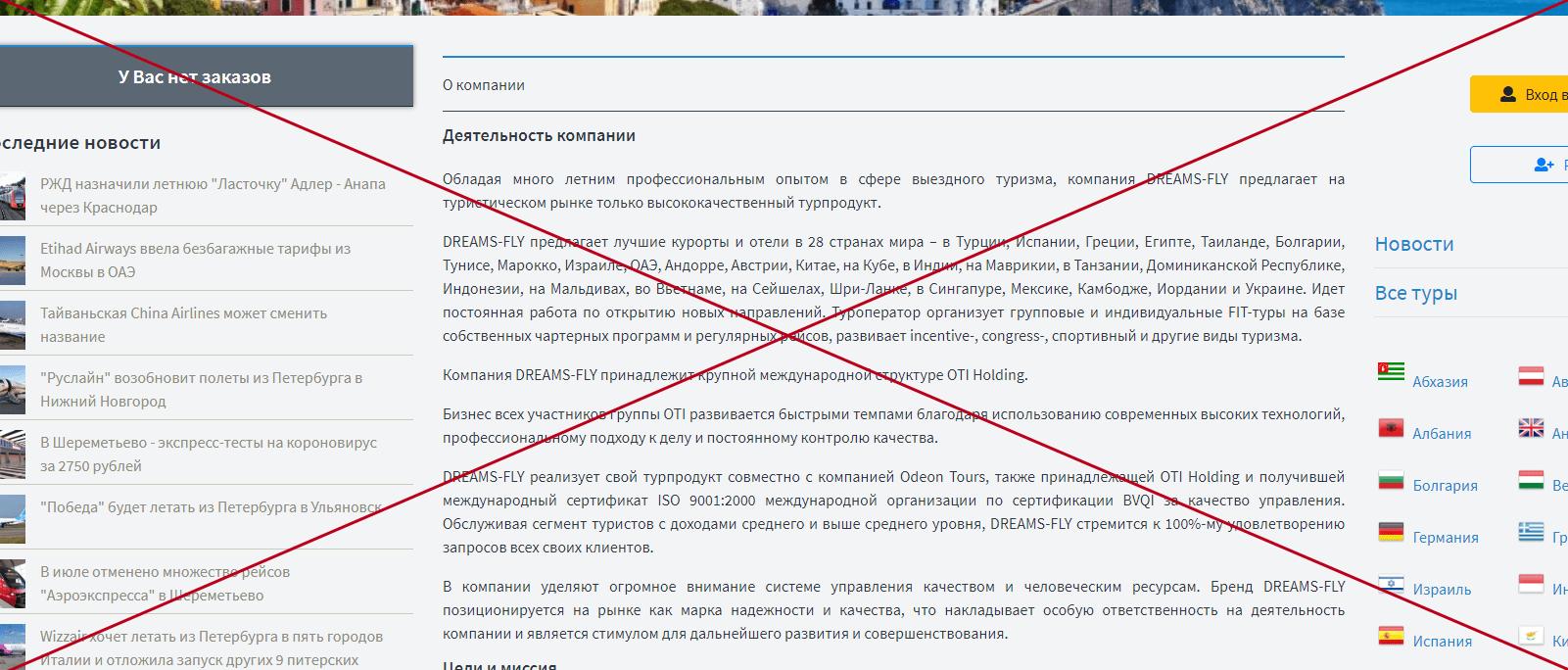 Компания Dreams-Fly - отзывы о работе в dreams-fly.ru
