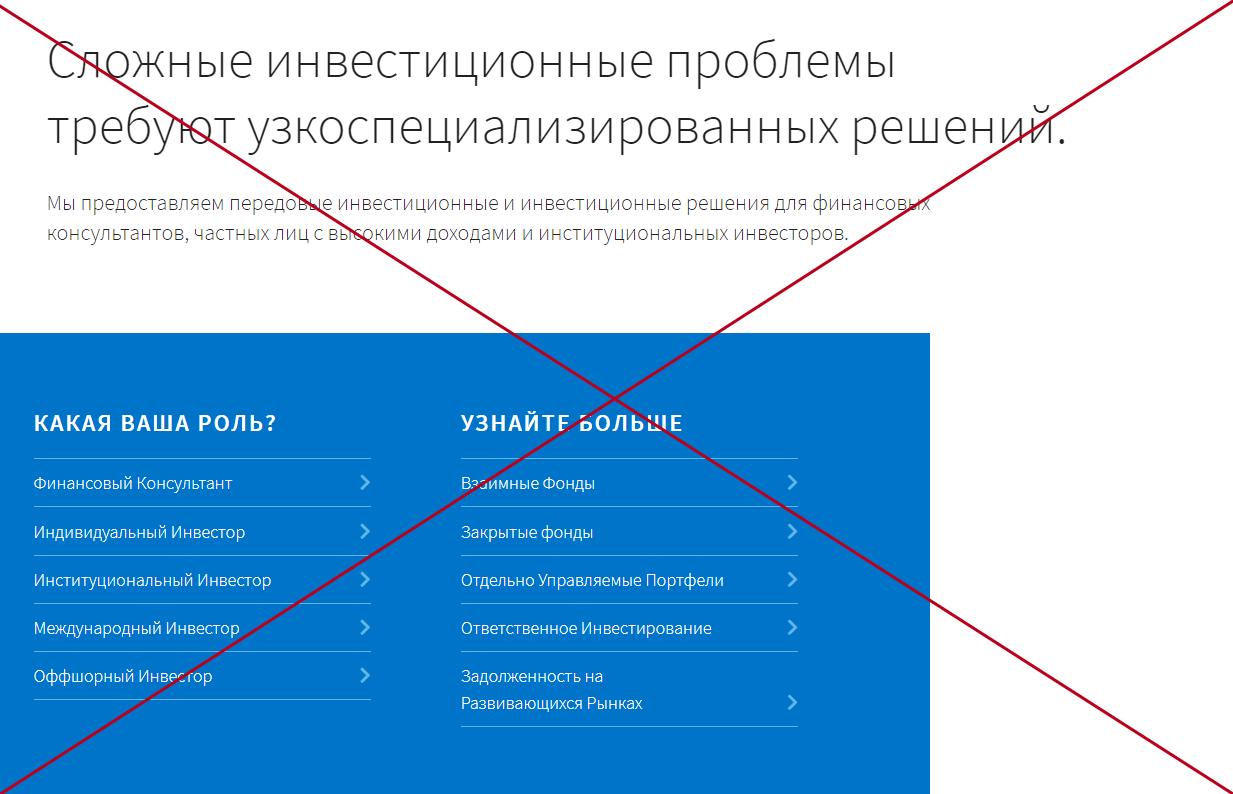Eaton Vance (eatonvance.ru) - отзывы о заработке. Это лохотрон?