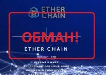 EtherChain — матричная пирамида. Отзывы о etherchain.io