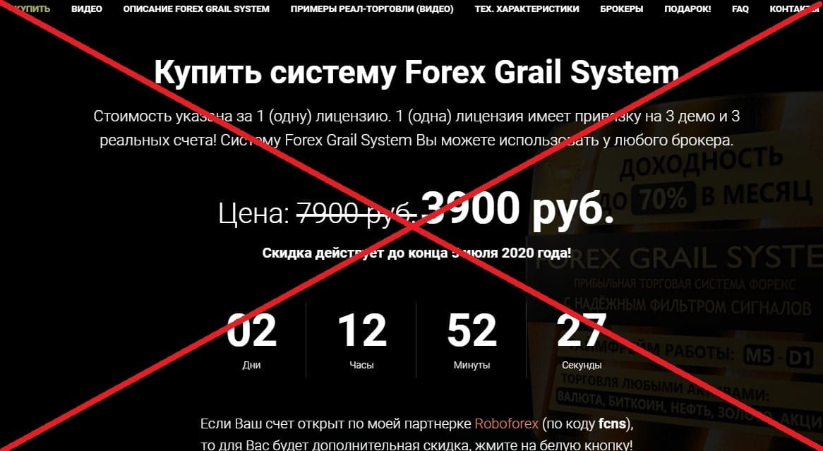 Forex Grail System - отзывы и обзор инновационной торговой системы