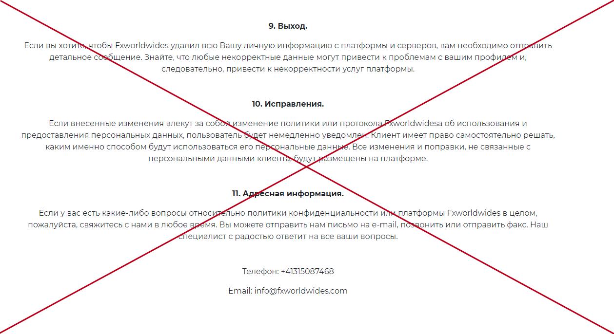 Fxworldwides - сомнительный брокер. Отзывы о fxworldwides.com