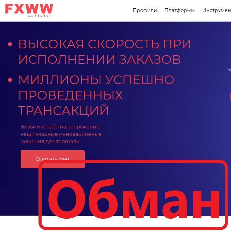 Fxworldwides — сомнительный брокер. Отзывы о fxworldwides.com