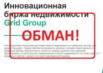 Grid Group (gridgroup.cc) отзывы. Лохотрон или нет?