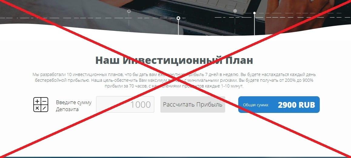 Invest Company - мошенники? Отзывы о invest-company.net