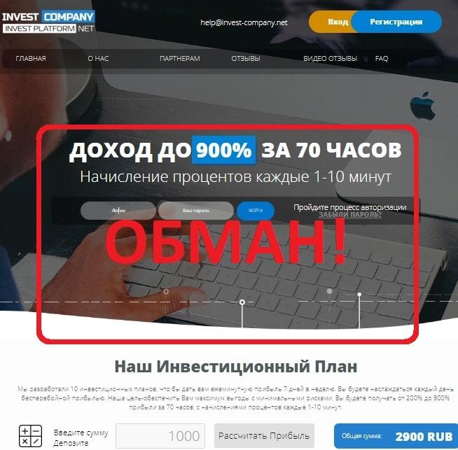 Invest Company — мошенники? Отзывы о invest-company.net