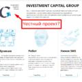 Investment Capital Group-min - отзывы о компании и проверка