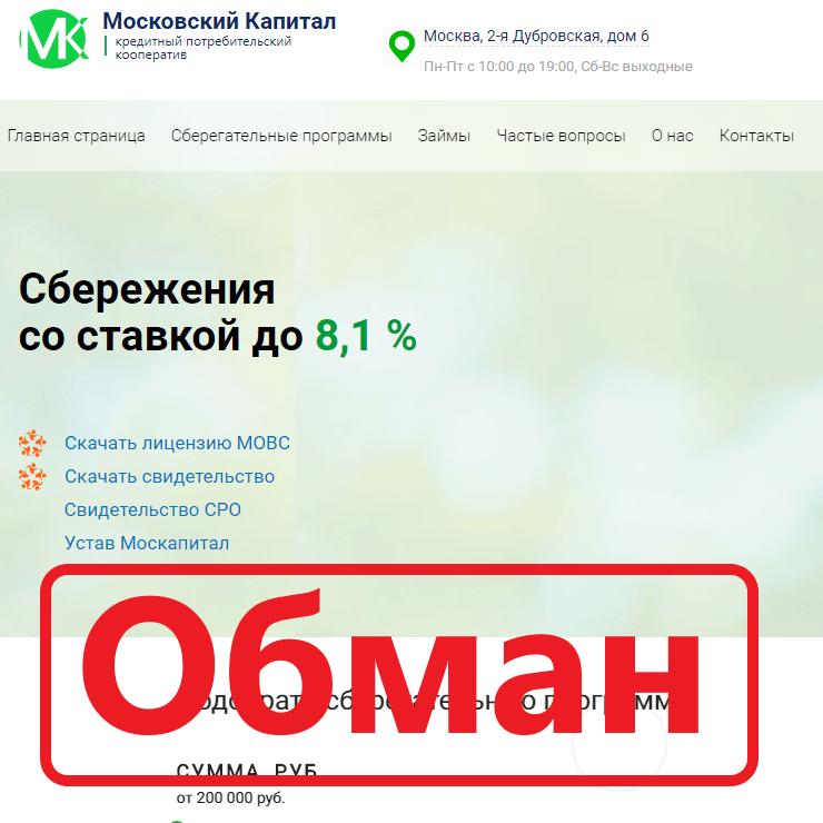 КПК Московский капитал — отзывы вкладчиков о msk-capital.ru
