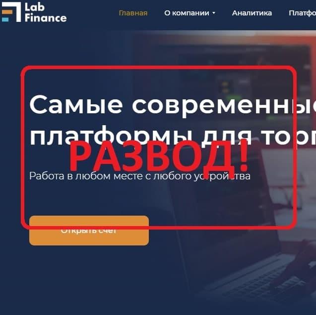 Брокер Lab Finance — отзывы. Проверка lab-finance.com