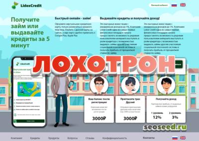 Lidox Credit - займы онлайн. Отзывы о lidoxcredit.com
