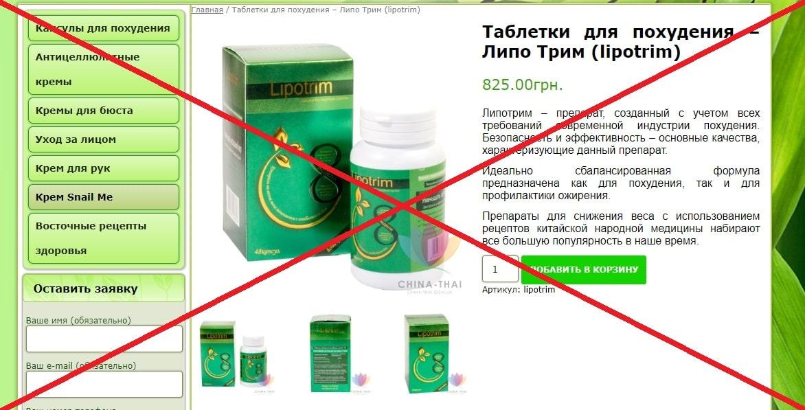 Липотрим (Lipotrim) - отзывы о капсулах для похудения