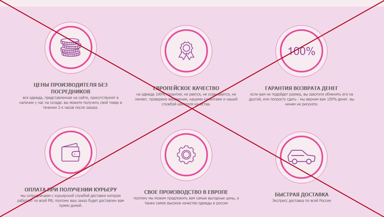 Магазин полной моды (fadmod.ru) - реальные отзывы покупателей