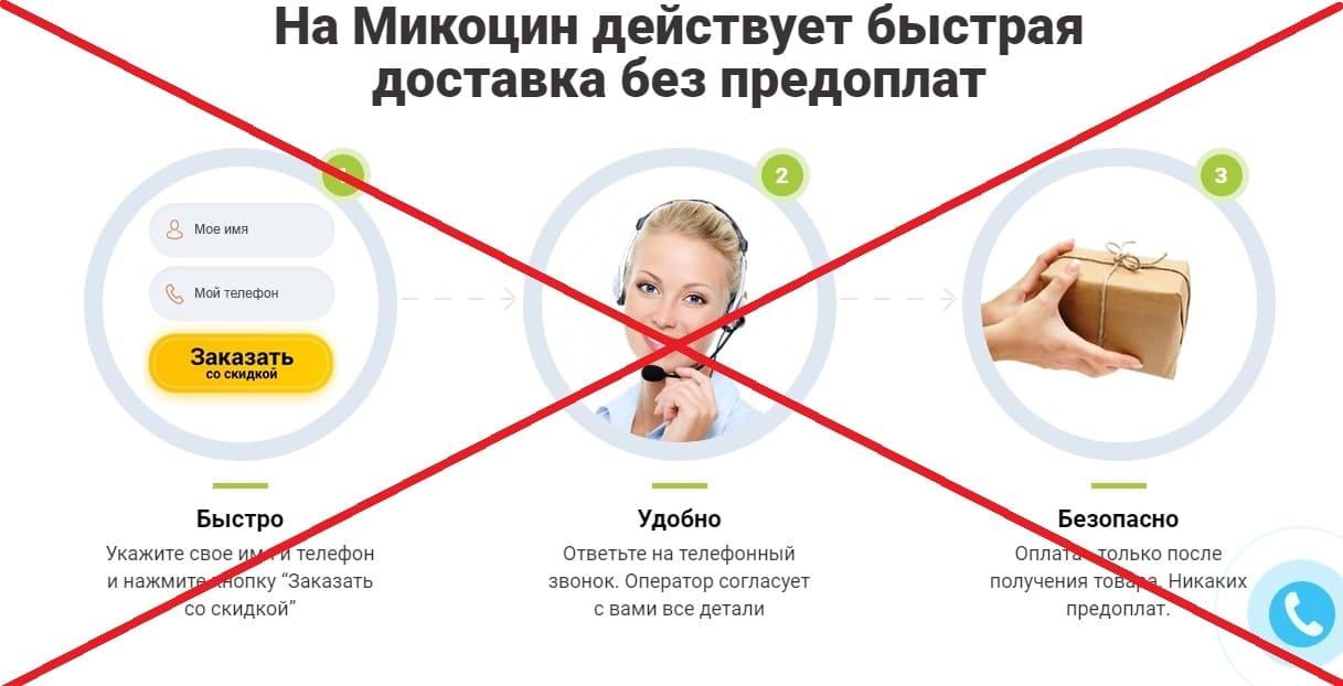 Мазь от грибка Микоцин - реальные отзывы