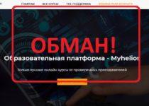Myhelios — сомнительная платформа. Отзывы о myhelios.co