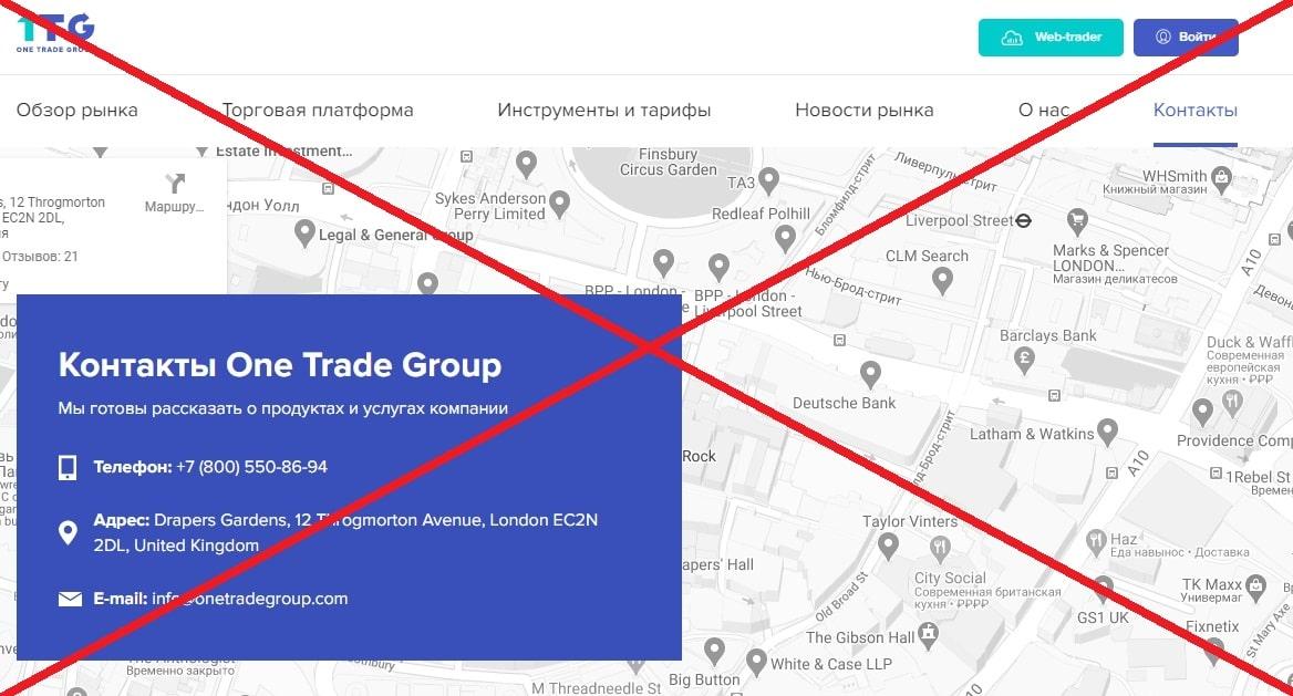 One Trade Group (onetradegroup.com) - реальные отзывы. Обзор проекта