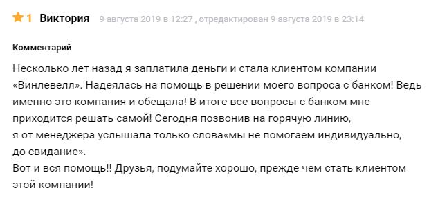Отзывы о компании Winlevel.ru