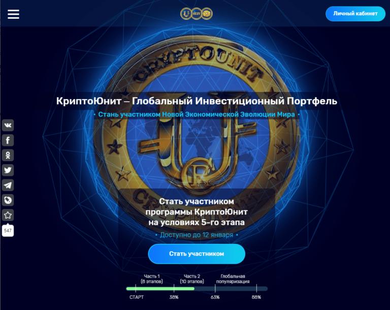 Отзывы о КриптоЮнит (CryptoUnit) — криптовалюта