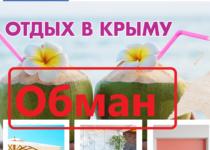 Пансионат Рыбачье Крым — отзывы отдыхающих 2020 года