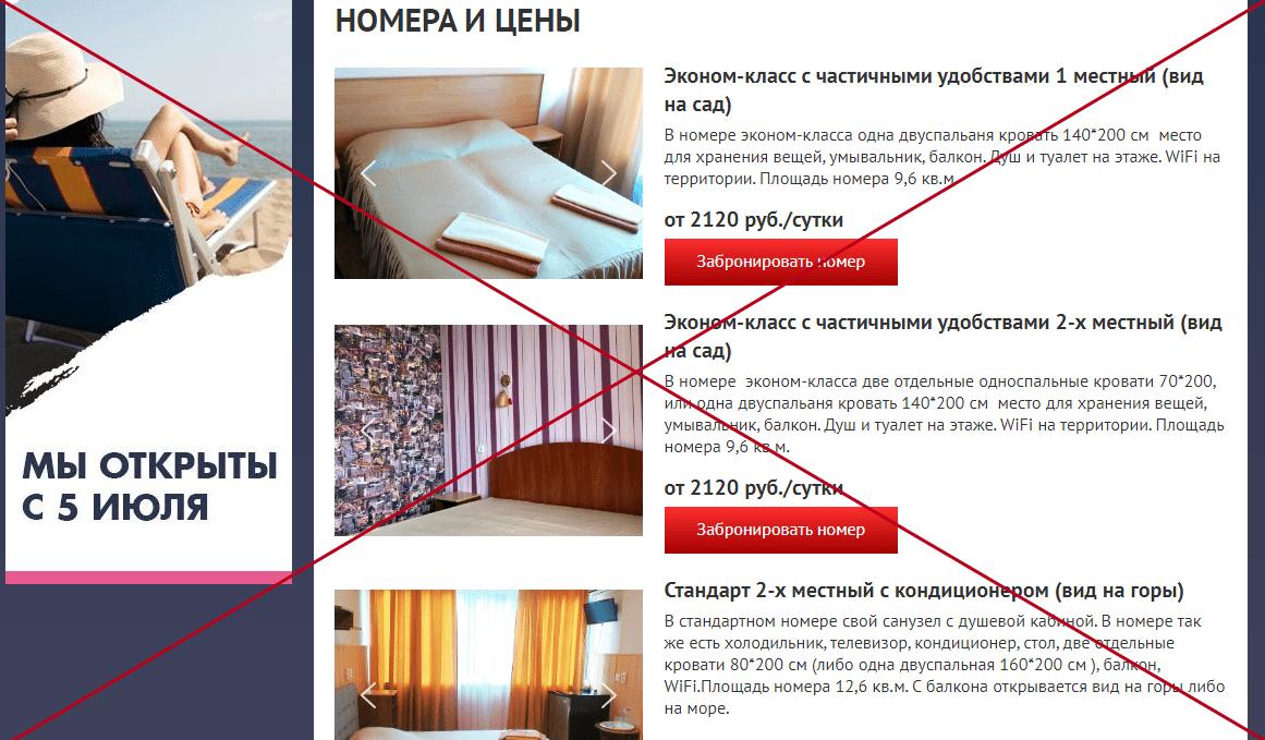 Пансионат Рыбачье Крым - отзывы отдыхающих 2020 года
