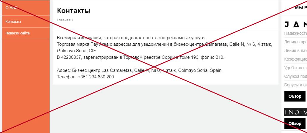 Pay-Area.com - отзывы о компании. Развод на деньги