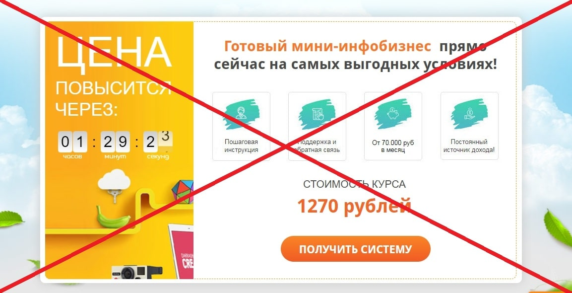 Путь Партнера - отзывы. Курс Максима Зеленцова