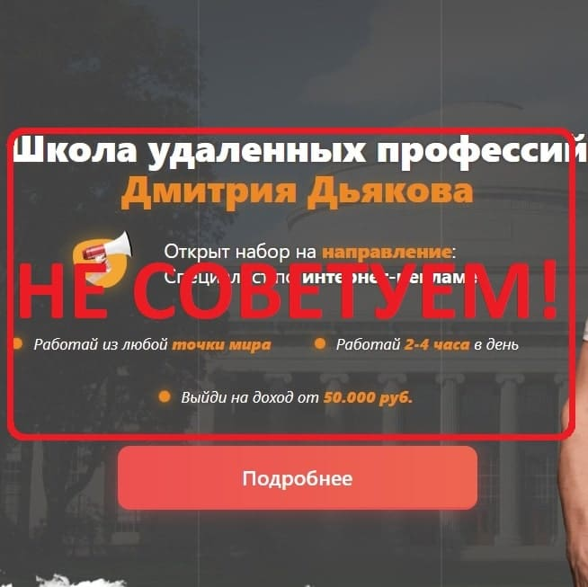 Школа удаленных профессий Дмитрия Дьякова: отзывы об обучении