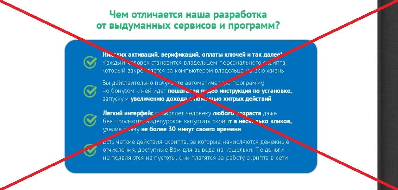 Скрипт автозаработка и система продаж Smart Partner Олег Новиков - отзывы