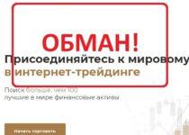 Компания Starkmarkets — отзывы о starkmarkets.com. Проверка и анализ