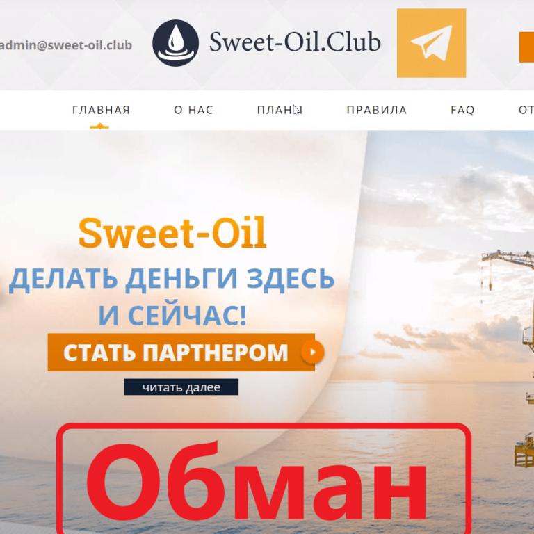 Sweet-Oil.club — пирамида. Отзывы и проверка