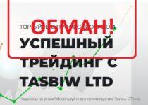 Tasbiw Ltd (tasbiw.com) — отзывы о брокере. Развод?
