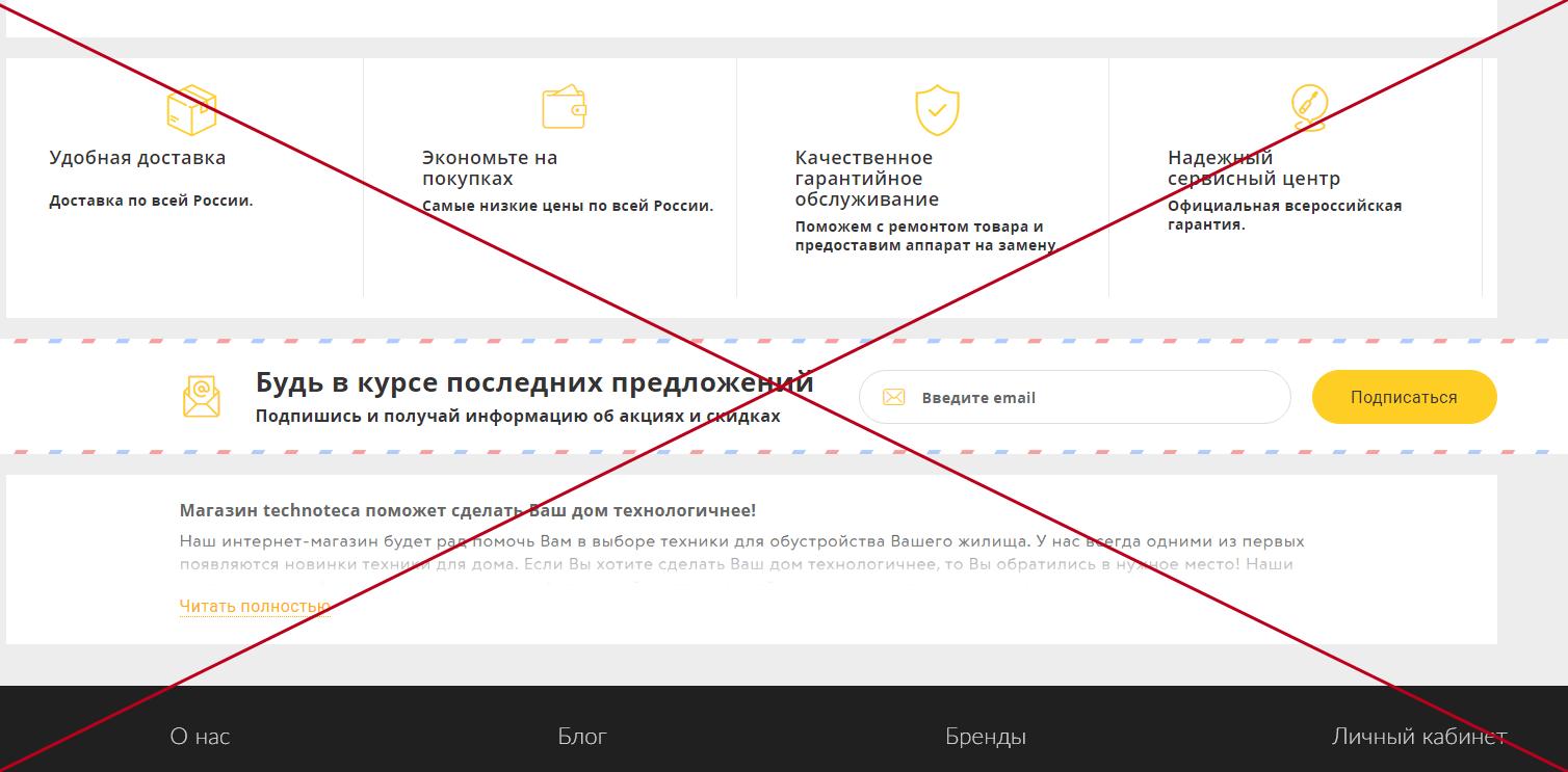 Technoteca - реальные отзывы о магазине technoteca.ru.com
