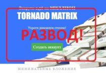 Tornado Matrix — дешевый проект. Отзывы о tornado-matrix.com