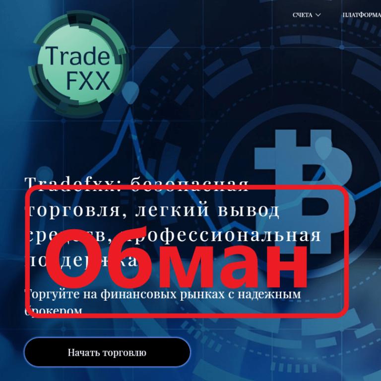 Tradefxx (tradefxx.com) — реальные отзывы о ненадежном брокере