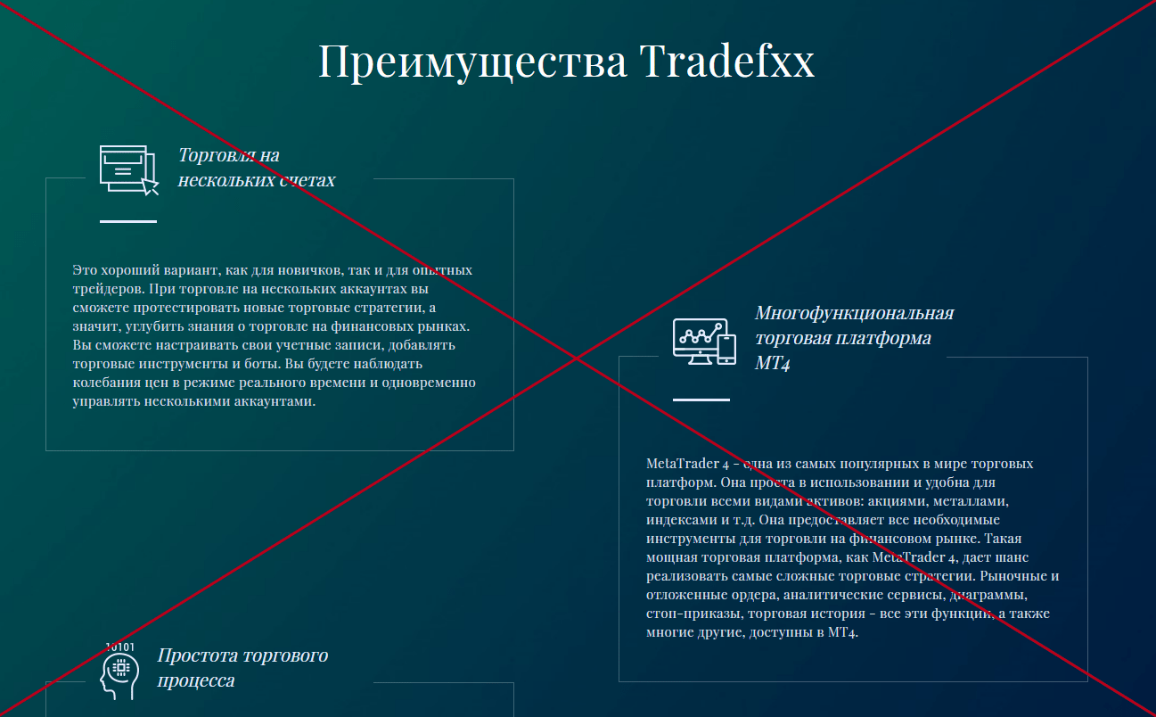 Tradefxx (tradefxx.com) - реальные отзывы о ненадежном брокере