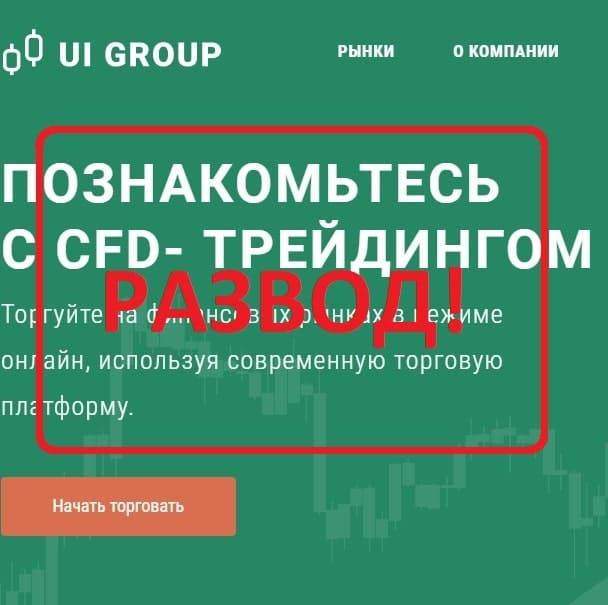 UI Group — отзывы о брокере. Биржа мошенников u-i-group.com