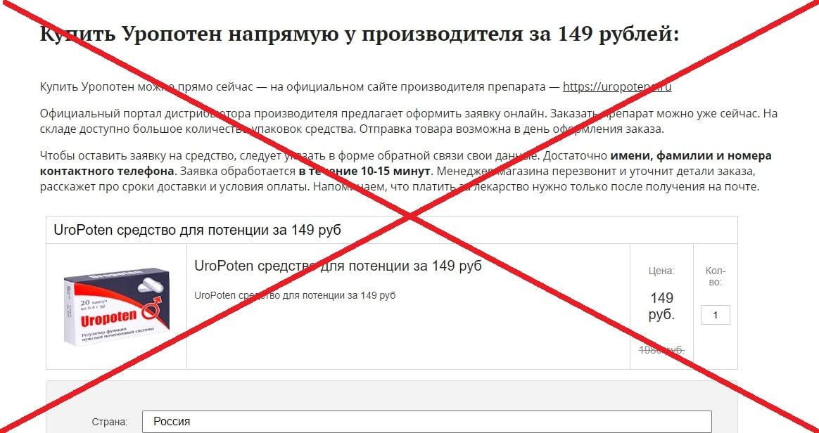 Уропотен (Uropoten) Украине и России: отзывы и обзор