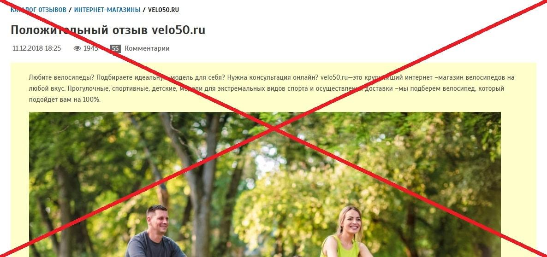 Velo50.ru - отзывы о интернет–магазине велосипедов
